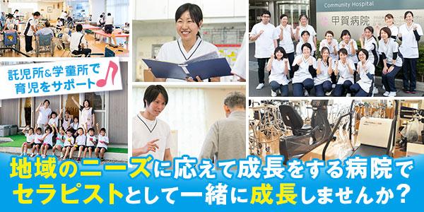 コミュニティーホスピタル甲賀病院(静岡県)