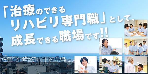 間中病院(神奈川県)