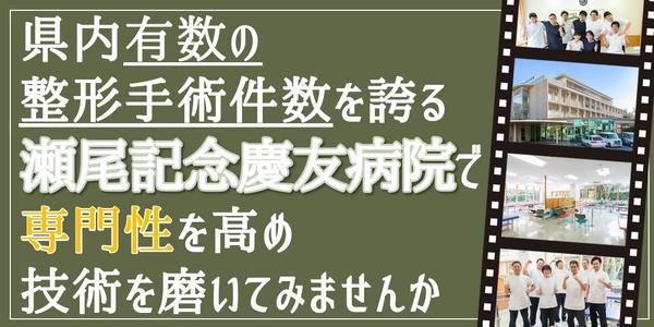瀬尾記念慶友病院(静岡県)