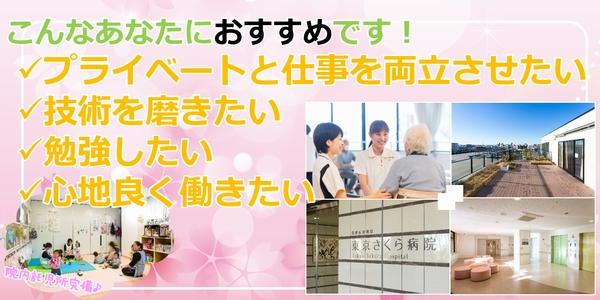 東京さくら病院(東京都)