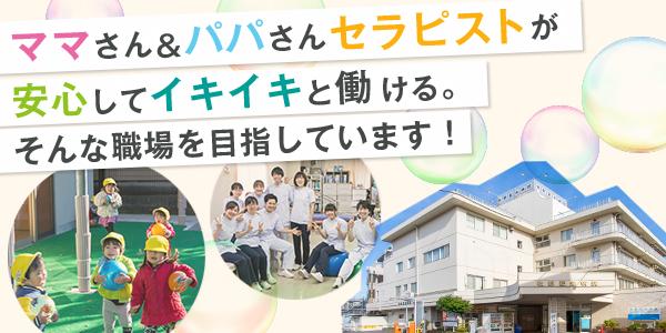 牧野記念病院(神奈川県)