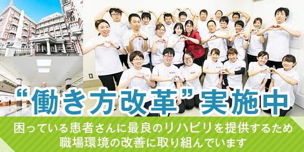 さくら総合病院(愛知県)